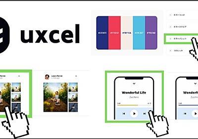 ゲーム感覚で実践的なWebデザインの基礎を学習できる「Uxcel」で遊んでみた! - paiza開発日誌