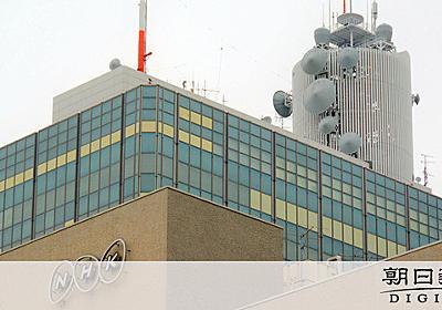 会長「NHK、存亡の危機に」 経営委員長らに反発:朝日新聞デジタル