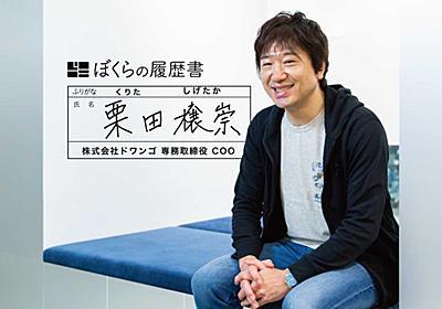 iモードに絵文字を生んだ男の、やりきる力。やがて絵文字はemojiになった|栗田穣崇の履歴書 - ぼくらの履歴書|トップランナーの履歴書から「仕事人生」を深掘り!