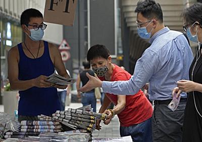 資産凍結という強権 香港・りんご日報廃刊 民主化の象徴圧殺   毎日新聞