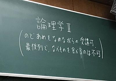 大学の先生「私の授業ではのどあめ可、鍋物であれば湯豆腐はまあ可、すき焼きやキムチ鍋は不可。火気禁止」他大学でものど飴と鍋物の飲食についての指示が出されている模様 - Togetter