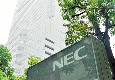 「子育てに支障」転勤拒否し解雇 NEC系元社員提訴へ:朝日新聞デジタル