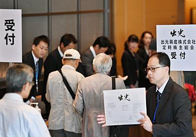 出光、昭シェル統合へ一歩 地裁が増資認める判断  :日本経済新聞