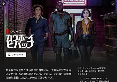 Netflixの実写版「カウボーイビバップ」は11月19日配信 新画像も公開 - ITmedia NEWS