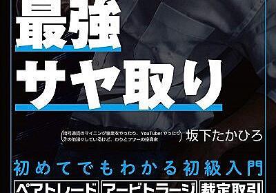 テレビ東京、仮想通貨マイニング業界の超絶負け組を発掘 : 市況かぶ全力2階建