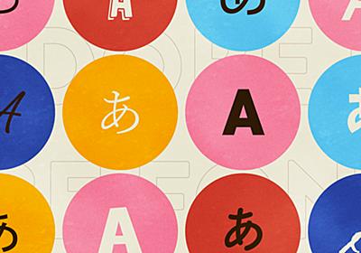 【現役デザイナー厳選】おすすめAdobe Fonts20選! | 株式会社LIG