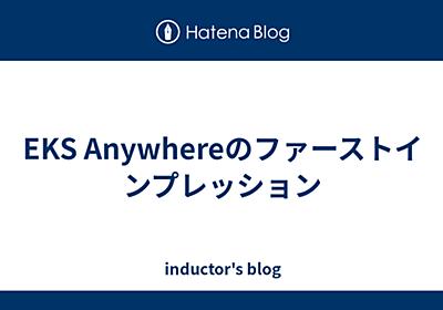 EKS Anywhereのファーストインプレッション - inductor's blog