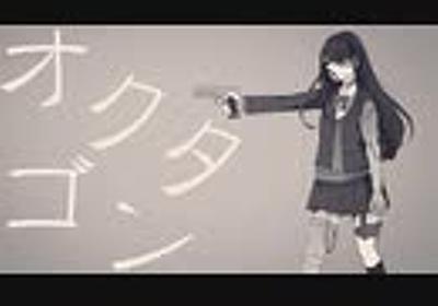 『オクタゴン』- ちいたな feat.IA -