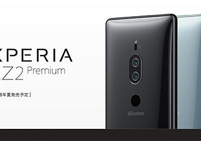 NTTドコモ、最新プレミアムスマホ「Xperia XZ2 Premium SO-04K」を発表!5.8インチ4K HDR液晶やデュアルカメラ、S845、6GB RAMなどを搭載。価格は本体代11万2752円の実質5万544円から - S-MAX