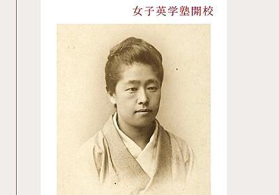 新5000円札「津田梅子」肖像、提供写真を反転か - 社会 : 日刊スポーツ