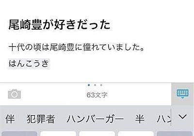 iOS14にしてからiphoneの文字入力がおかしい - うつ病生活保護受給者のミニマルライフ