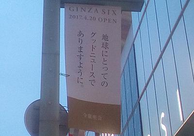 GINZA SIX(銀座6)散策 スイーツを食べてお土産を買ってみた  - ミナミのラボ
