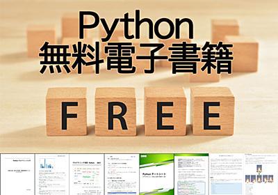 無料で読める、東大/京大の「Python教科書」電子書籍