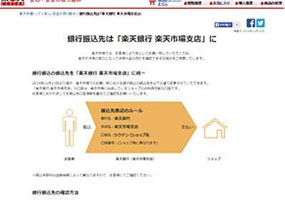 楽天市場、銀行決済の振込先を「楽天銀行」に一本化 「日本の商習慣ではありえない」と撤退表明の店舗も - ITmedia NEWS