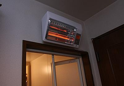 【家電製品ミニレビュー】脱衣所での「ヒートショック」を防げる壁掛け式のカーボンヒーター - 家電 Watch