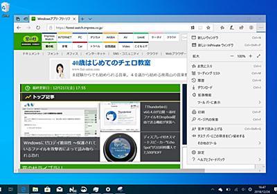 着実な進化を遂げた「Microsoft Edge」 ~2019年は「Google Chrome」と同じ「Chromium」ベースに - 窓の杜