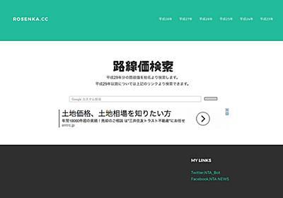 路線価検索を平成28年版に更新しました | Blog.IKUBON.com