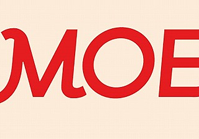 【MOE絵本屋さん大賞】新人賞・パパママ賞の歴代ランキングも紹介 - 僕の人生、変な人ばっかり!