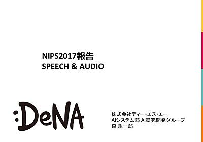NIPS2017報告 SPEECH & AUDIO