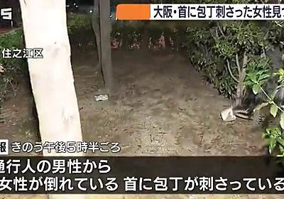 大阪市住之江区浜口西の遊歩道そばの芝みで首に包丁が刺さった女性が見つかる 命に別状なし 自殺を図った可能性