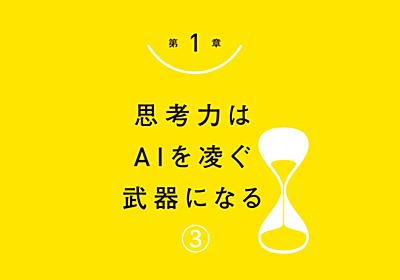 1-3| なぜ考えるのか?【1日3時間だけ働いておだやかに暮らすための思考法】|山口揚平 Yohei Yamaguchi|note