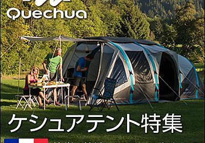 ナチュラム公式|アウトドア用品・釣り具・キャンプの通販