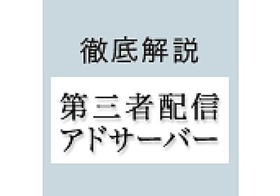 第三者配信アドサーバーに日本一詳しくなるための教科書 | Web担当者Forum