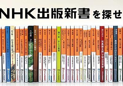 「NHK出版新書を探せ!」第10回 日本人はなぜ気候変動問題に関心を持てないのか?――斎藤幸平さん(経済思想学者)の場合〔前編〕 本がひらく