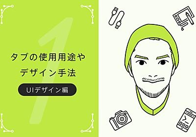 【UIデザインを紐解く】タブの使用用途やデザイン手法 | 東京上野のWeb制作会社LIG