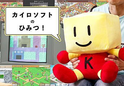 『A列車で行こう』『信長の野望』に夢中になった中学生が、パソコン誌に投稿し続けたシミュレーションゲームのプログラム。それが今、Nintendo Switchで動き出した【カイロソフト社長インタビュー】