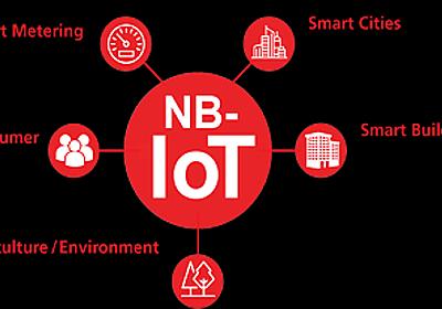 「NB-IoT」はどうなっているのか:当面は中国がリード - EE Times Japan