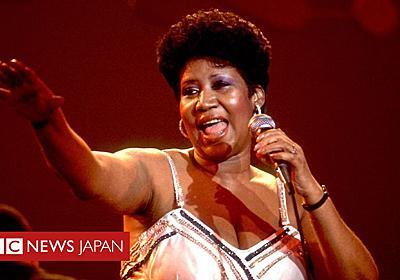 「ソウルの女王」アレサ・フランクリン氏が死去 76歳 - BBCニュース