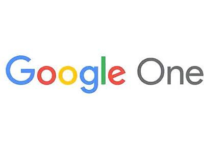 Googleドライブの改良版である「Google One」の一般ユーザー向け受付がスタート - GIGAZINE