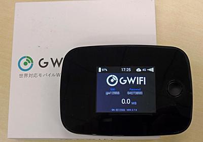 """国内100GBプランが""""サンキュッパ""""――夢のセカイルーター「GWiFi」の現実に迫る (1/3) - ITmedia Mobile"""