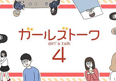 【3コマ漫画】ガールズトーク 4 | オモコロ