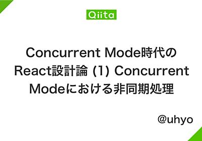 Concurrent Mode時代のReact設計論 (1) Concurrent Modeにおける非同期処理 - Qiita