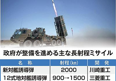 《独自》「国産トマホーク」開発へ 射程2千キロの新型対艦弾 12式は1500キロに延伸 - 産経ニュース