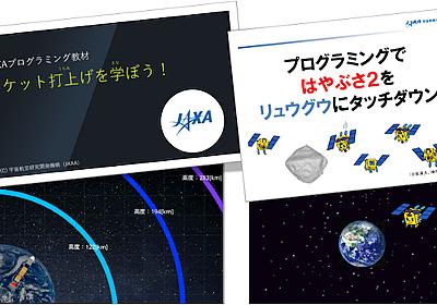 JAXAがプログラミング教材を無償で公開スタート | Techable(テッカブル)