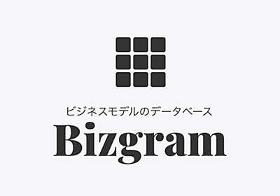 Bizgram (ビズグラム) | ビジネスモデルデータベース
