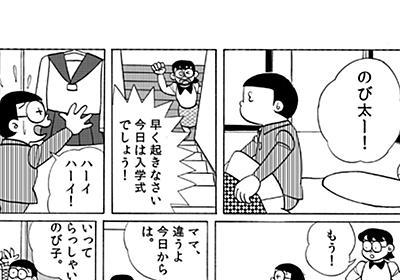 【ドラえもん】「のび子ちゃん」漫画/迷子A [pixiv]