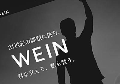 【独自】「スタートアップのガバナンスに一石を投じる問題」挑戦者支援のWEINが崩壊──本田圭佑氏らもすでに退任   DIAMOND SIGNAL