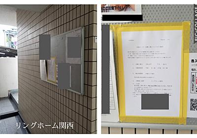 マンション38戸/子メーター20mm交換(大阪市西淀川区) - 水道子メーター管理社ブログ