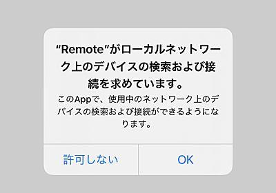 「ローカルネットワーク上のデバイスの検索」を許可するとはどういう意味? - いまさら聞けないiPhoneのなぜ | マイナビニュース