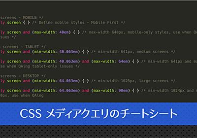 CSS メディアクエリのチートシート、モバイルファースト用、スマホ・タブレットのデバイス用のメディアクエリ   コリス