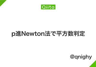 p進Newton法で平方数判定 - Qiita