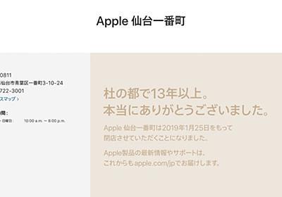 Apple 仙台一番町、2019年1月25日をもって閉店へ | gori.me(ゴリミー)