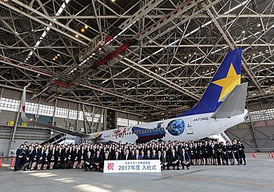 スカイマーク、2017年度入社式をヤマトジェット機内で実施。そのままサプライズフライトへ 125名が入社。定時出発率日本一を目指す - トラベル Watch