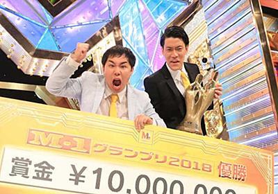【M-1グランプリ】歴代の優勝者とファイナリスト