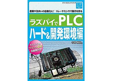 Raspberry Piで自動化制御——CQ出版「ラズパイでPLC ハード&開発環境編」発刊|fabcross