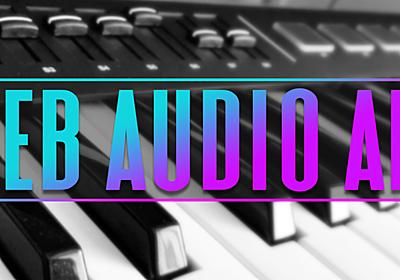 音を操るWeb技術 - Web Audio API入門 - ICS MEDIA